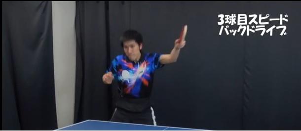 3球目バックハンドスピードドライブ・T.O.M卓球倶楽部 松渕健一選手