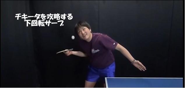 チキータをさせない下回転サーブ・T.O.M卓球倶楽部 根田雄一選手