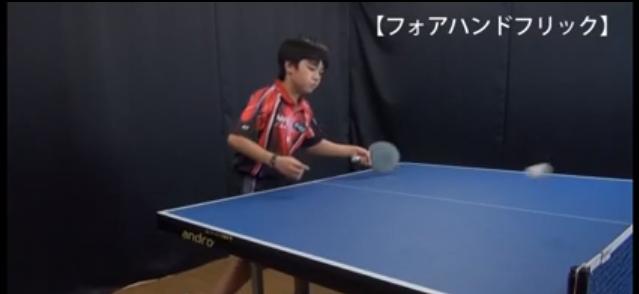 フォアハンドフリック・Meiji c.s.c 宇田幸矢選手