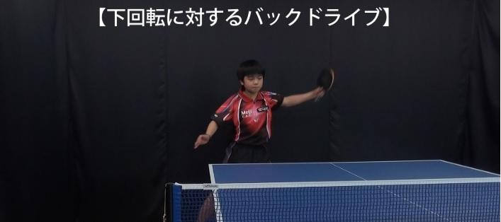 下回転に対するバックドライブ・Meiji c.s.c 宇田幸矢選手