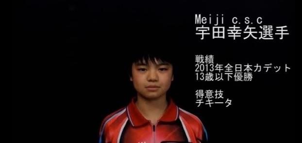 ショートサーブに対するチキータ・Meiji c.s.c 宇田幸矢選手