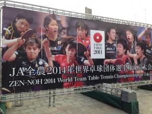 世界卓球2014