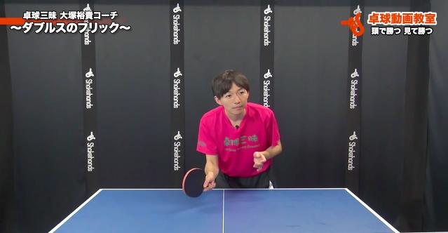 ダブルスのフリック 卓球三昧 大塚裕貴コーチ