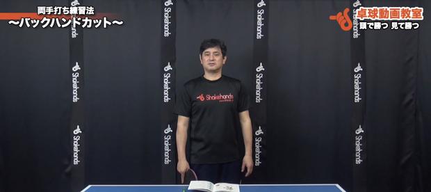 バックハンドカットー両手打ち練習法(平岡義博)