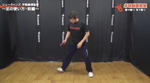 足の使い方3