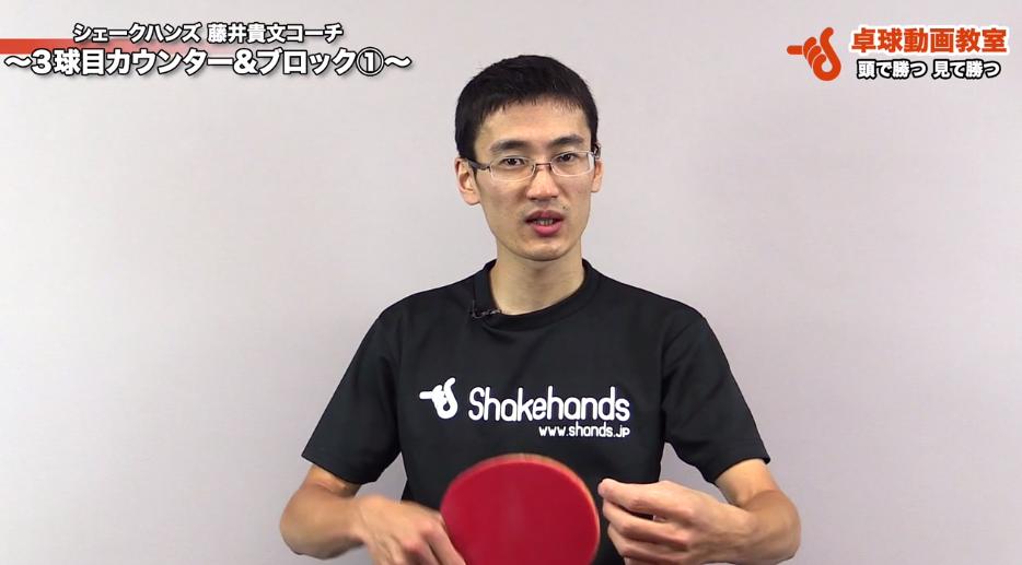 バックサイドにロングサーブから3球目の攻撃その1 by 藤井貴文