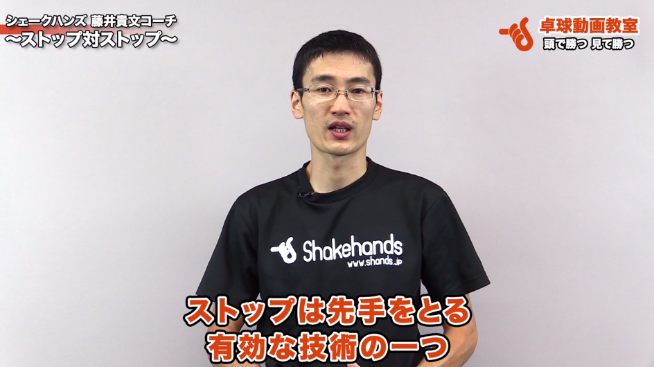 サーブの返球、ストップ対ストップの練習 by 藤井貴文