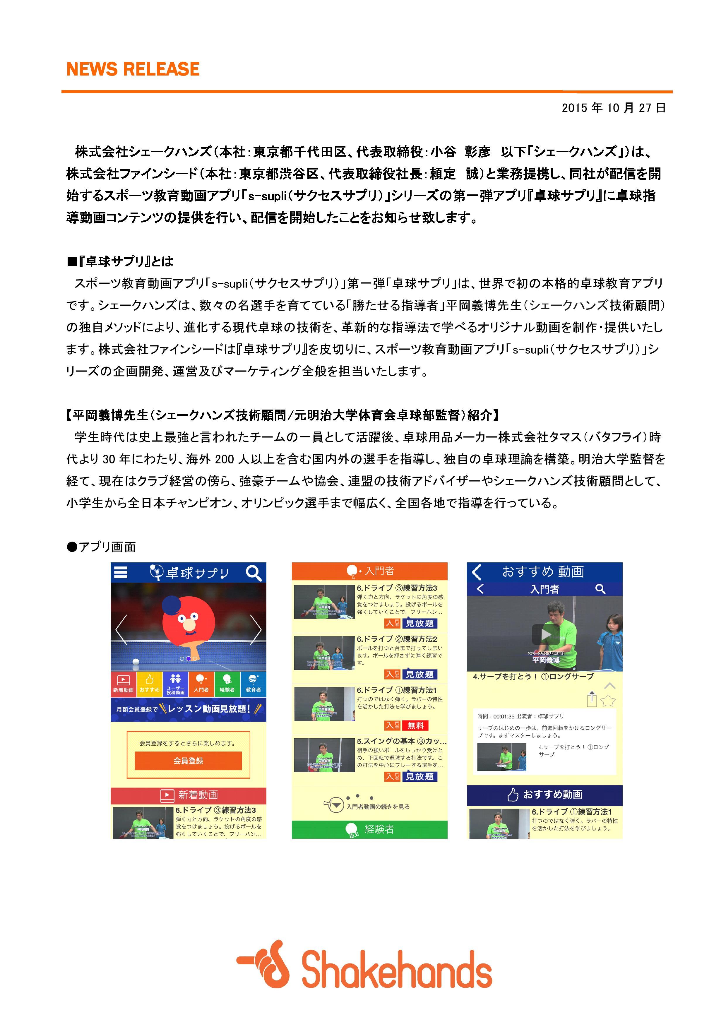 「卓球サプリ」配信開始!!動画指導は平岡義博監督!