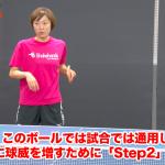 Step2では