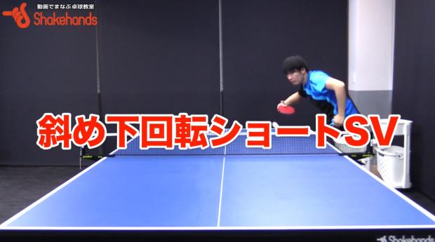 YG斜め下回転ショートをマスター vol.2。「回転を確認する」by 竹岡選手_表紙