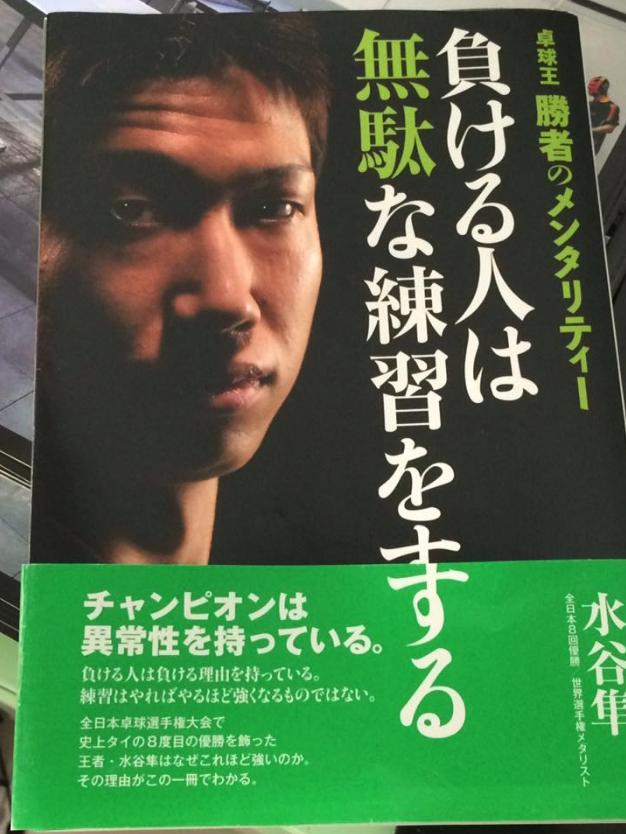 水谷 隼 選手が、日本卓球界の悲願を達成してくれました。