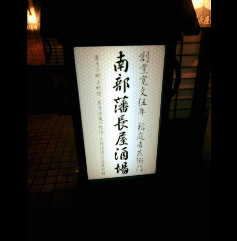南部藩のご馳走と岩手の日本酒を堪能しました