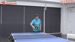 バックハンド。どんなボールにも対応できるバックの基本by平岡義博