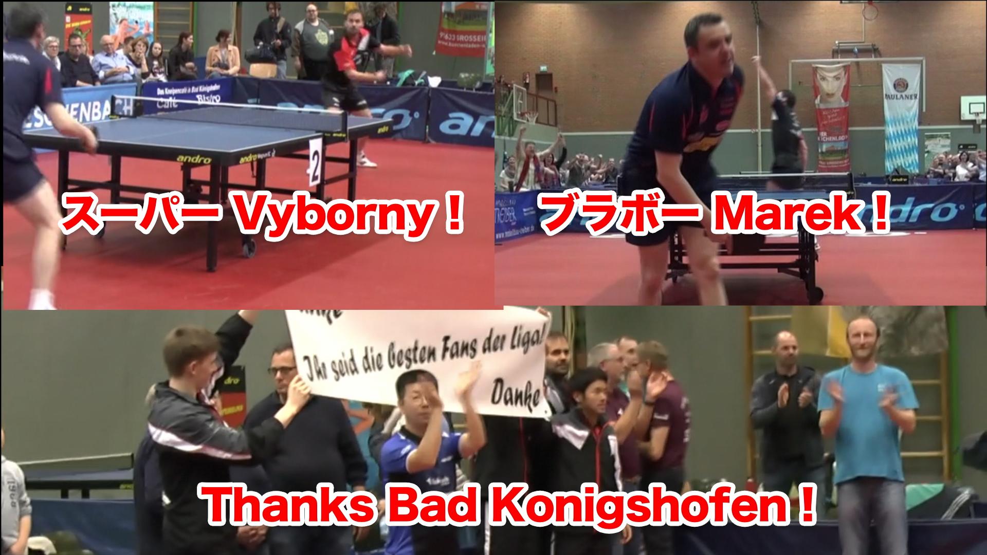 2016/17 シーズン終了。サンキュー Vyborny!サンキュー Marek!