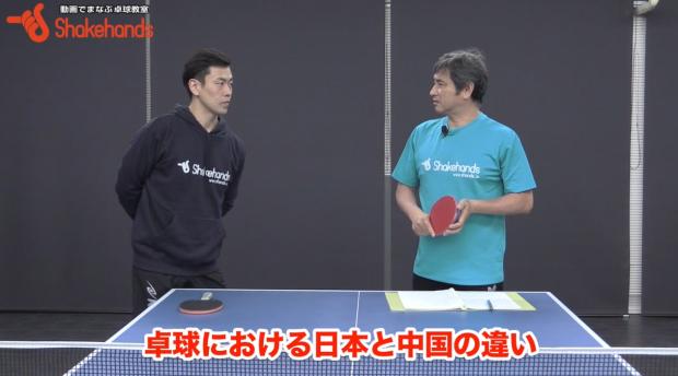 張一博と平岡義博が分析! 中国卓球の強さの秘密とは_表紙