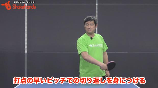 トップ選手の高速卓球。動かずフォアバックを速く打つ by 平岡義博_表紙