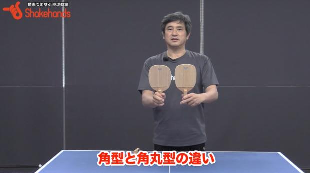 日ペンの角型と丸型ラケットの違い。ドライブを打つ選手は角型! by平岡義博_表紙