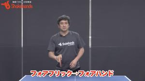 ペン選手の基本フォア。最初はフリックの練習が大事! by平岡義博