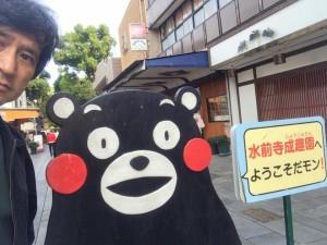 全日本カデット終了後の観光