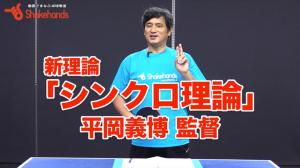平岡義博【新シンクロ理論】ミスをチャンスに試合勝つ