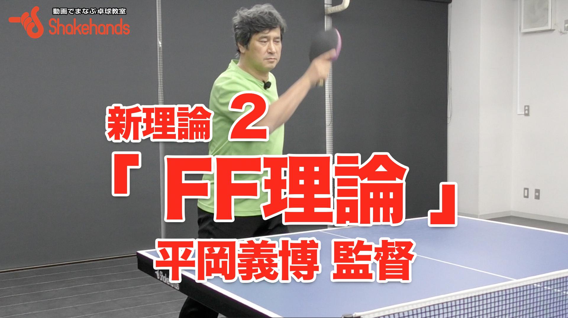 平岡義博【FF理論】早く、強いボールの打ち方 ぜひ試し!