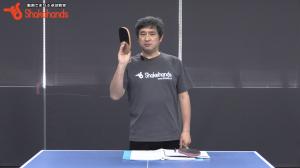 【ペンの基本】平岡義博のフォア、バック、サーブ、台上