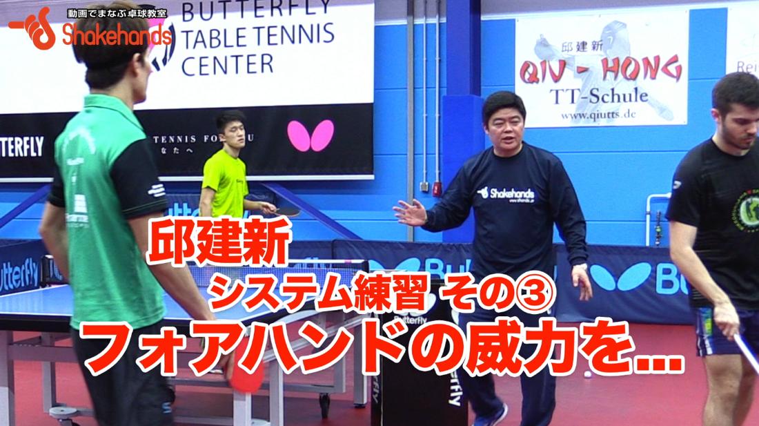 「邱卓球.jp」を公開! 本気で強くなりたい方必見!