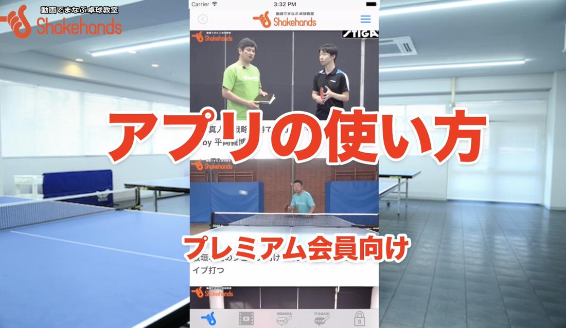 シェークハンズiOSアプリで卓球動画が見放題!