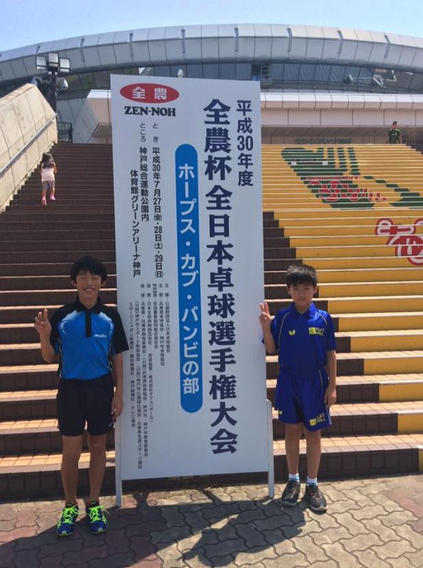 全日本卓球ホカバの初日2人とも勝利