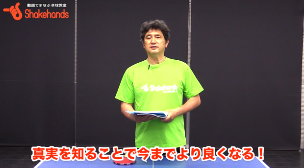 【平岡義博】その打法は間違い! 正しい卓球、教えます_表紙