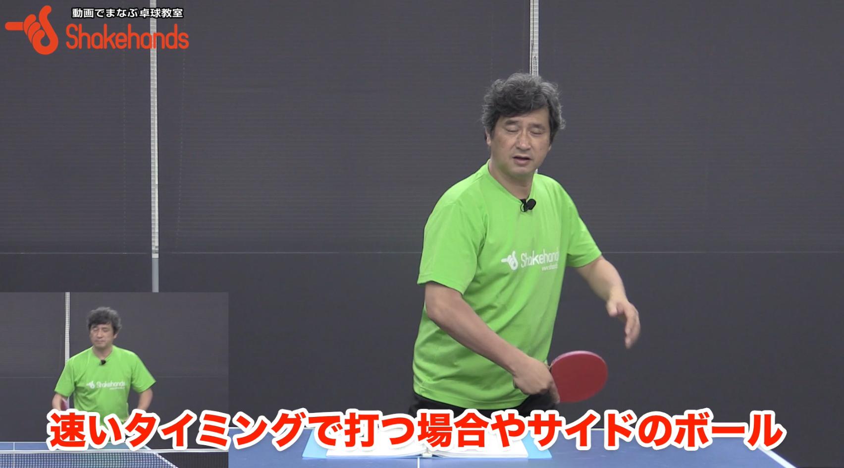 【満席】9/19(水) 午前 平岡義博「スマッシュ&ツッツキ打ち強打レッスン」