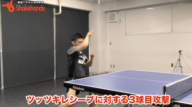 【上田仁】3球目攻撃。台との距離感を覚えよ!_表紙