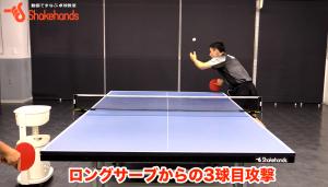 【上田仁】ロングサーブの得点パターン。思い切り攻める!