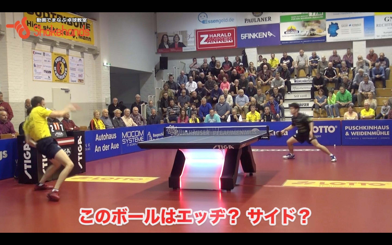 【ブンデスリーグ】及川選手が強豪に勝利するもムールハオゼン戦1対3敗北