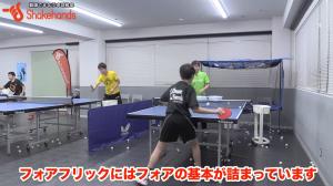 フォアハンド!「こする」を直して強いボール打つ by平岡義博