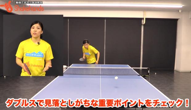 【2019振り返り】レディース必見! ダブルス・カット打ちを大野さゆりが解説!