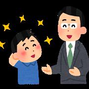 s_sensei_homeru