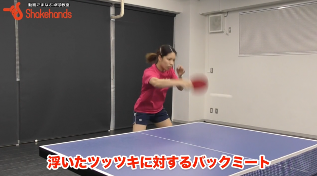 瀬山咲希のバックミート。浮いてきた下回転ボールを得点!_表紙