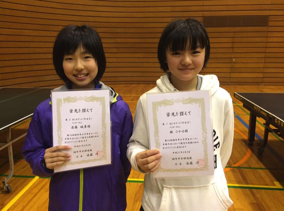 小6女子も卓球カデット1年の部で優勝!