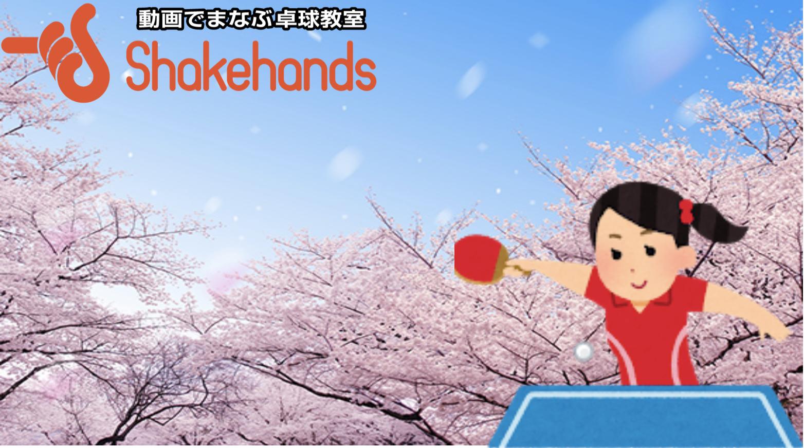 【ヤバイ!】リアルとネットの融合で卓球しよう!