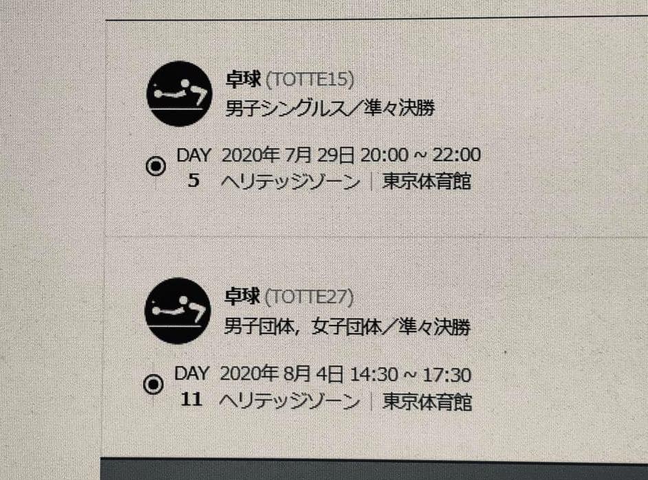 東京オリンピック卓球のチケットをゲット