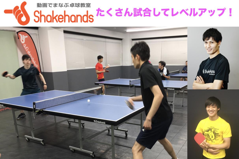 【特別企画】夏休み特別ゲーム練習会開催!