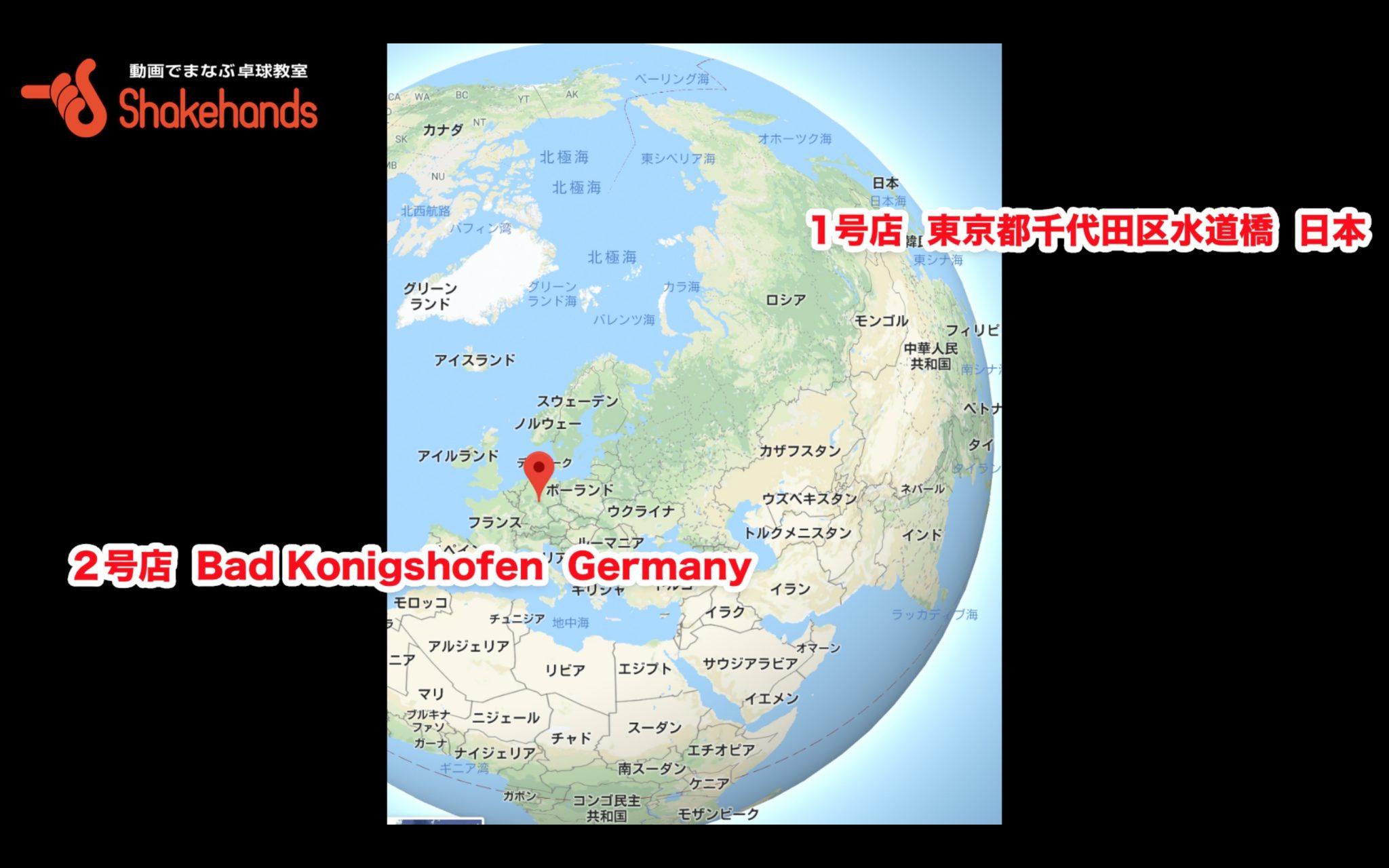 【シェークハンズ2号店( in クニックスホーフェン ドイツ】です!