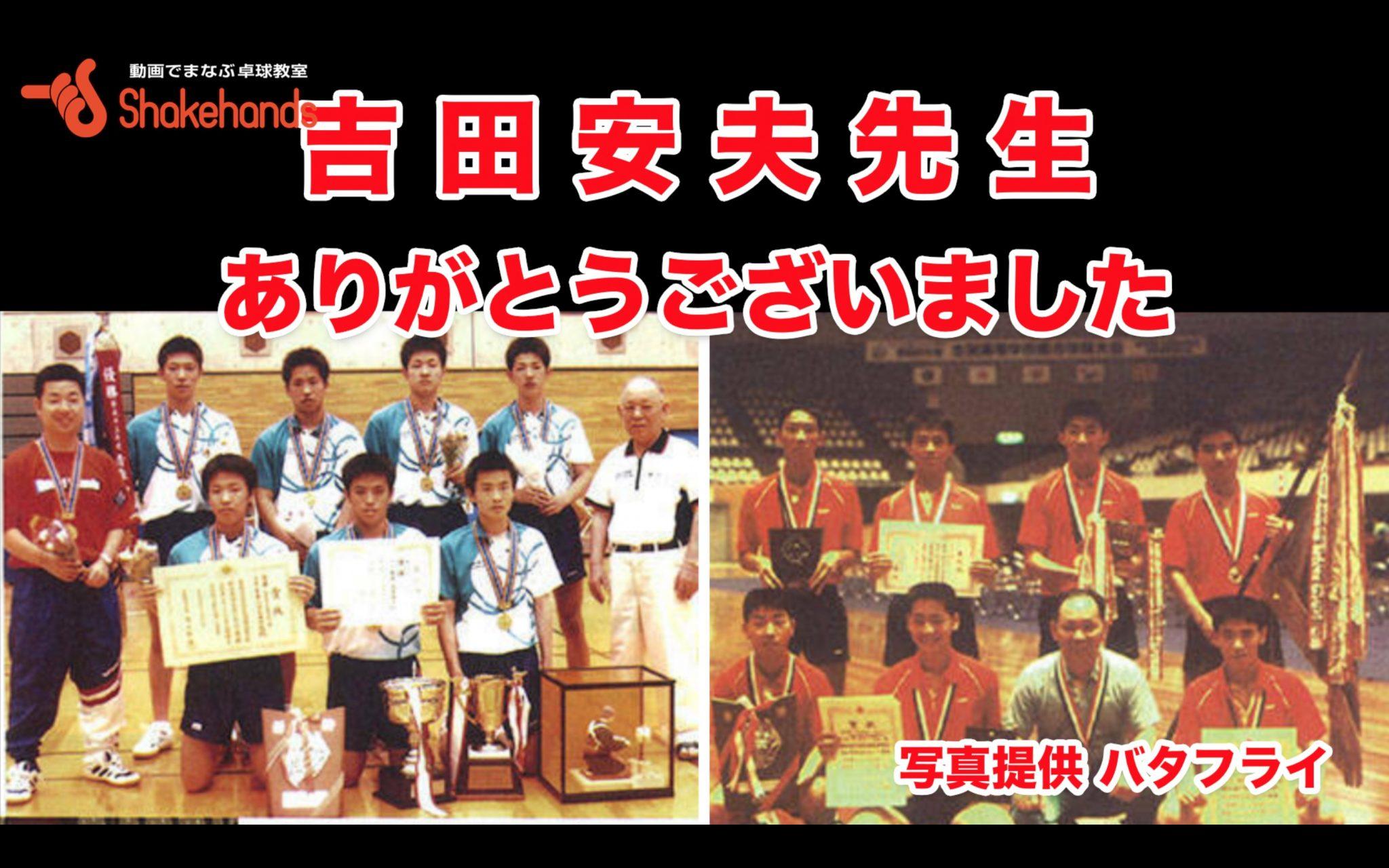 吉田安夫先生『選手育成に人生を捧げた熱き教師』