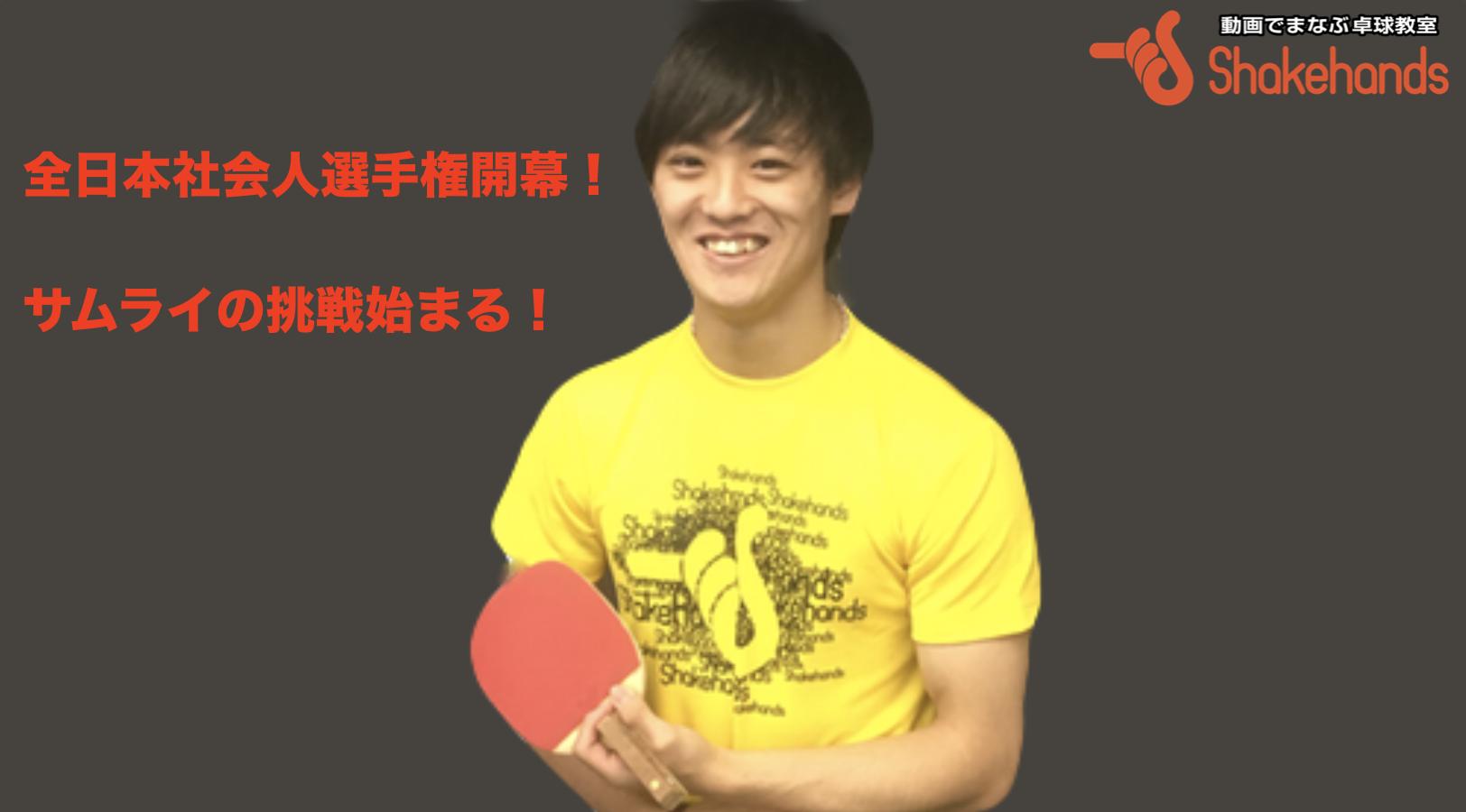 【全日本社会人選手権】サムライ森屋コーチの挑戦!