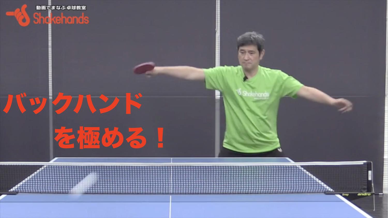 9/25(水)【勝てるバックハンド!】卓球を進化させたいあなたへ!