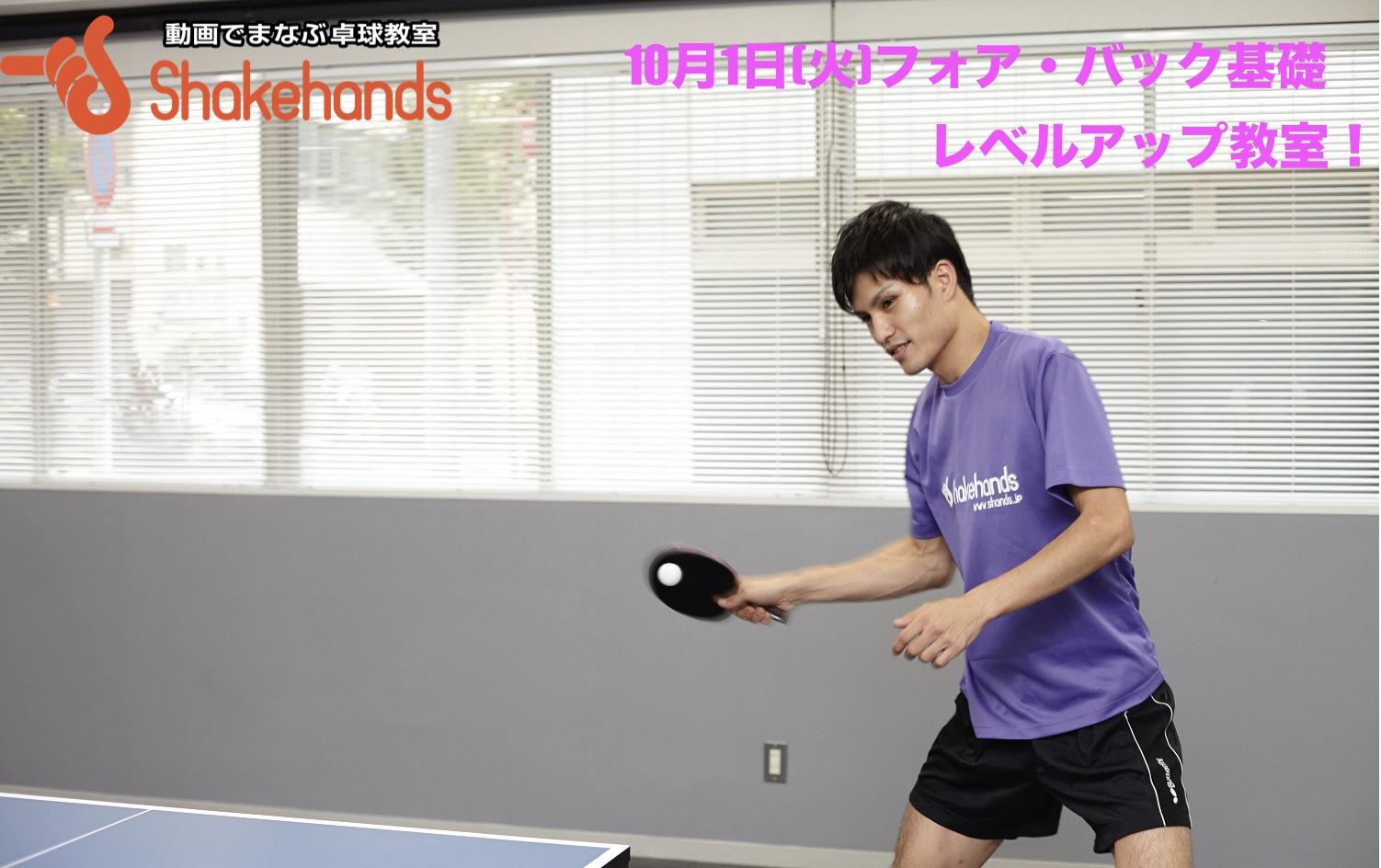 【卓球教室で学ぶ!】フォア・バックをレベルアップしよう!
