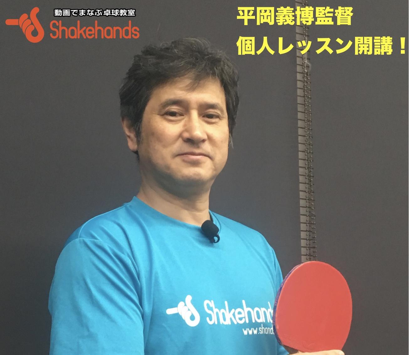 【短時間であなたを変えます!】平岡義博監督によるマンツーマンレッスン開講!