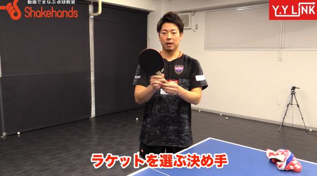 横山友一プロの使用用具のこだわり。 初心者にはコレがオススメ!_表紙