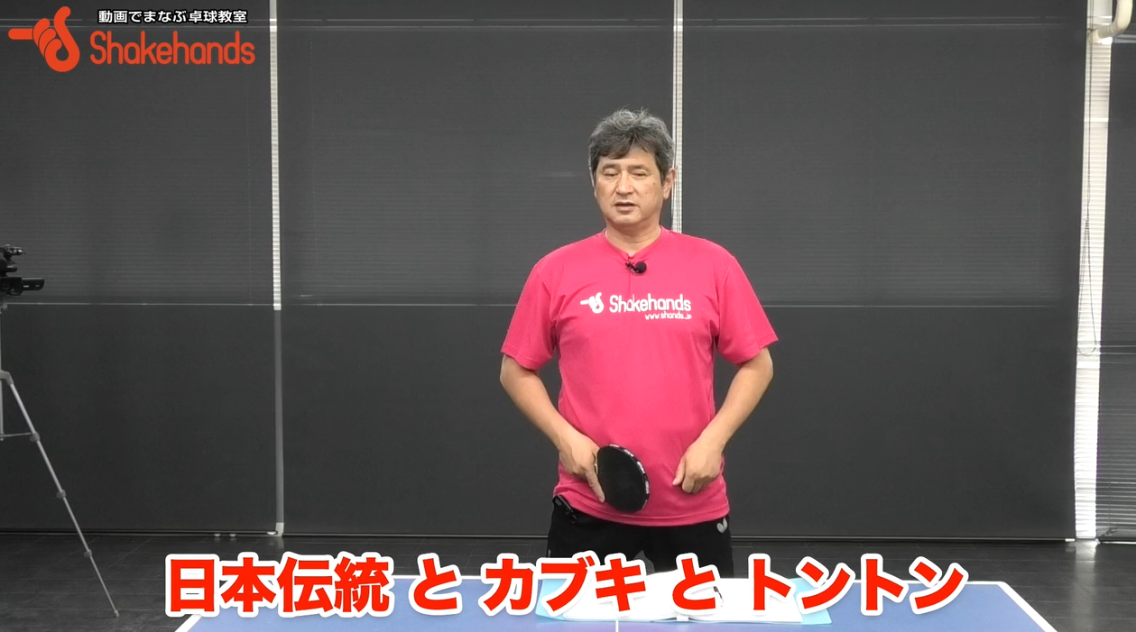 【2019振り返り】スマッシュミス激減!平岡義博『カブキ打法』 大公開!